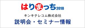 はりまっち2018|キンキテレコム株式会社 説明会・セミナー情報