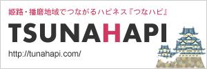 姫路・播磨地域を中心に地域情報や お得な情報をお届けする 地域ポータルサイト『つなハピ』