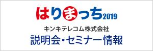 はりまっち2019|キンキテレコム株式会社 説明会・セミナー情報