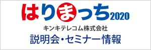 はりまっち2020|キンキテレコム株式会社 説明会・セミナー情報